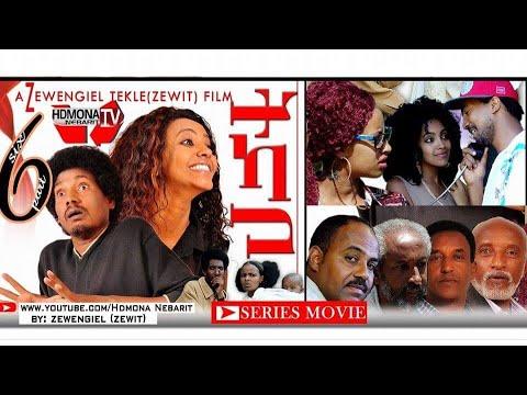 HDMONA - Part 6 - ትካቦ ብ ዘወንጌል ተኽለ (ዘዊት) Tkabo by Zewengel Tekle (ZEWIT) New Eritrean Movie 2019