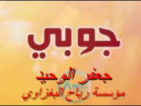 جعفر الوحيد جوبي 2017 حفلة حصرياااا من رباح البغزاوي