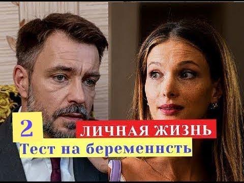 Тест на беременность 2 сезон ЛИЧНАЯ ЖИЗНЬ актеров Биография
