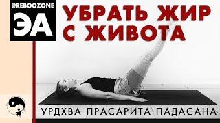 Легкие и полезные асаны для похудения.  Как убрать живот с помощью Йоги.