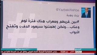 بي_بي_سي_ترندينغ | وزارة الدفاع الكويتية تعتزم تجنيد النساء..وملكة جمال#السعودية تثير جدلا