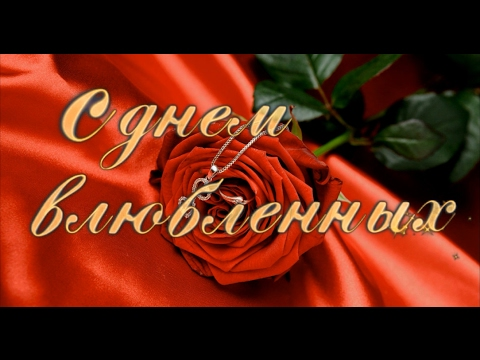 Открытка С Днем Всех Влюбленных. RF - YouTube: https://www.youtube.com/watch?v=NftOO63mj1g
