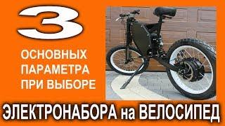 3 ОСНОВНЫХ ПАРАМЕТРА при выборе электронабора  для велосипеда