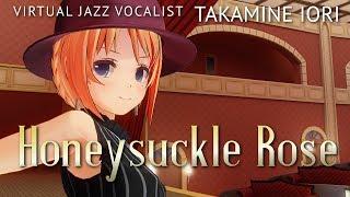 ♪Honeysuckle Rose【バーチャルJAZZボーカリスト/高峰伊織】