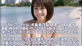 グラビアアイドル・犬童美乃梨(23=T158・B88・W59・H8...