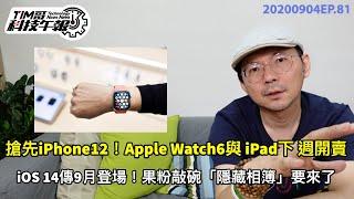 搶先 iPhone 12 !Apple Watch S6 與新iPad下週開賣,iOS 14正式版傳9月更新!|iPhone11賣爆!2020熱門機款前10名曝光[20200904tim哥科技午報]