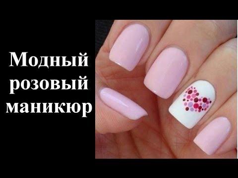Модный розовый маникюр. Идеи маникюра фото