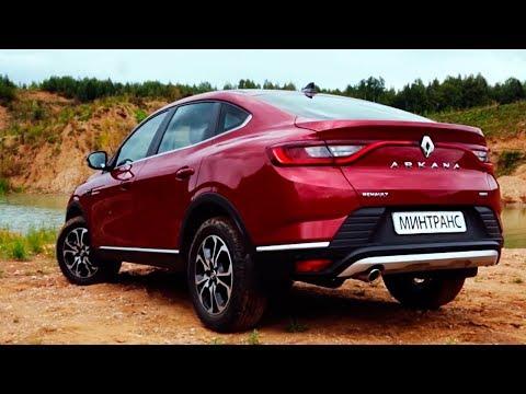 Renault Arkana: француз-новичок. Минтранс.