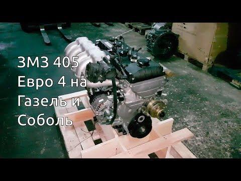 Двигатель ЗМЗ 405 Евро 4 на Газель и Соболь