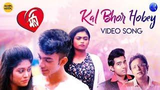 kal-bhor-hobey-monn-rupankar-sarbajit-bengali-romantic-song