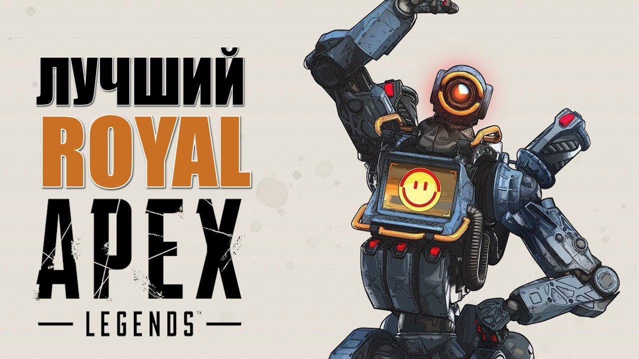 Почему Apex Legends - новая самая популярная игра в мире. Уже 25 миллионов игроков (Обзор)