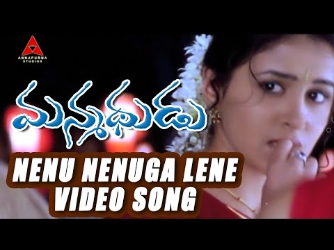 Nenu Nenuga Lene Video Song || Manmadhudu Movie || Nagarjuna, Sonali Bendre, Anshu