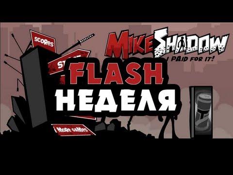 [FLASH НЕДЕЛЯ] MikeShadow - ЭПИЧЕСКОЕ УНИЧТОЖЕНИЕ ТОРГОВОГО АВТОМАТА