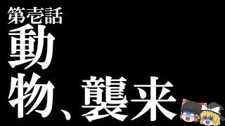 【ゆっくり解説】人間ト動物ノ共存~動物、襲来~