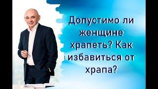 Воронеж лечение храпа отзывы
