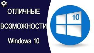 Отличные возможности Windows 10 о которых мало кто знает.