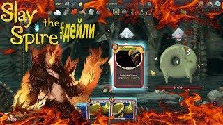 Slay the Spire  #дейлик латоносца - пожар в библиотеке!