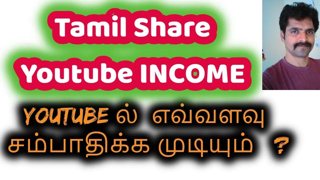Trading di opzioni in tamil recensione di lavori binari in emirati arabi uniti