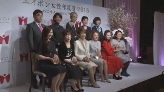 女性の情熱と行動力を応援 エイボン女性年度賞が発表 南谷真鈴 検索動画 8