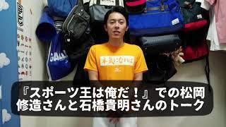 『陸王』こと松岡修造さんのお通りだ~い。( ノ^ω^)ノ1 Twitter→ https://...