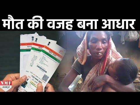 भूख से बच्ची ने तोड़ा दम, Aadhaar से नहीं Link हुआ Ration Card