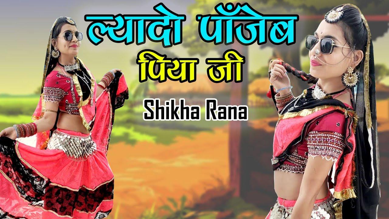 राजस्थान में ये गाना जबरजस्त धूम मचा रहा है - ल्यादो पांजेब पिया जी जरूर देखे