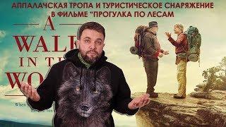 Туристическое снаряжение и Аппалачская тропа в фильме