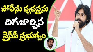 JanaSena Chief Pawan Kalyan on How YS Jagan Govt Brought Disgrace to AP Police Department || TTM
