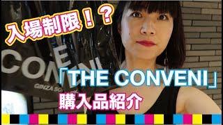 【190分待ち⁉︎】銀座「THE CONVENI」に行ってきた! 藤原ヒロシ 検索動画 16