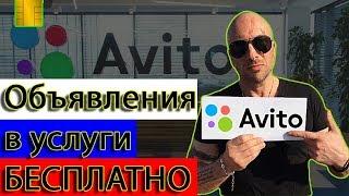 видео Как Разместить Рекламу на Авито