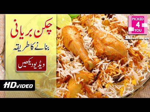 Chicken biryani recipe at home chicken biryani banane ka tarika in chicken biryani recipe at home chicken biryani banane ka tarika in urdu forumfinder Images