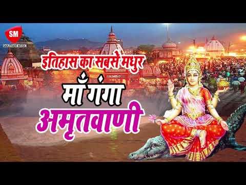 इतिहास-का-सबसे-मधुर-गंगा-अमृतवाणी---ganga-amritwani-part---3-|-जिससे-सुनने-के-बाद-सभी-दुःख-कश्ट-दूर