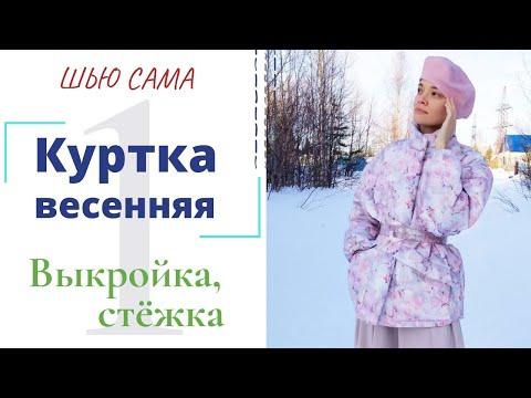 Шью сама ВЕСЕННЯЯ КУРТКА/Выкройка и стежка