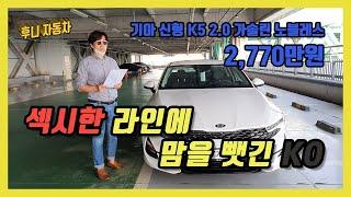 [후니 자동차] 기아 신형 K5 2.0 가솔린 노블레스…