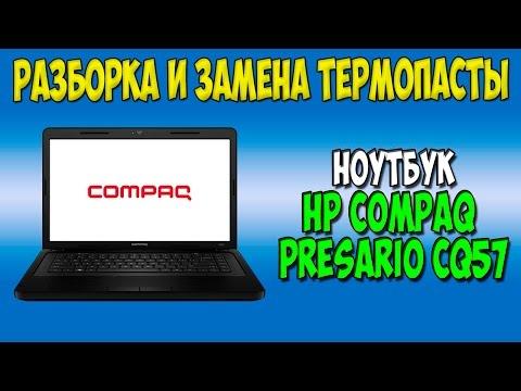 Разборка и замена термопасты на ноутбуке HP Compaq Presario Cq57 Disassembly