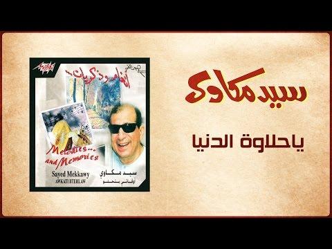 Ya Halawet El Donya Live - Sayed Mekawy يا حلاوة الدنيا - سيد مكاوي