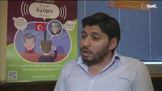 ترجملي لايف .. تطبيق يحل أزمة اللاجئين السوريين مع اللغة التركية