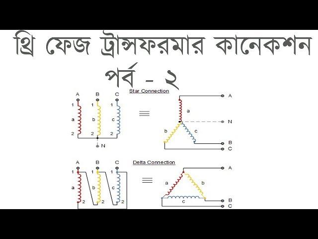 Three Phase Transformer Connection Part-2 | Star & Delta connection | থ্রি ফেজ ট্রান্সফরমার কানেকশন