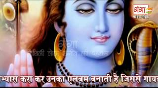 Maithili Kanwar Song | छोट छोट रोड़ी गड़ईय | Kunj Bihari Mishra Shiv bhajan |