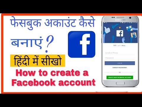 How to create a facebook accountFacebook, अकाउंट कैसे बनाते हैं,Fesbook id kaise banate hain.Hindi