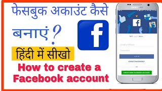 How to create a facebook accountFacebook, अकाउंट कैसे बनाते हैं,Fesbook id kaise banate hain.Hindi