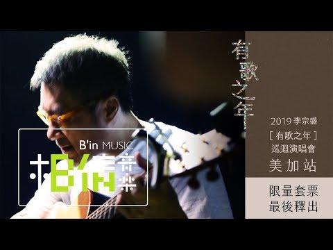 李宗盛 2019【有歌之年】巡迴演唱會美加站 :::限量套票‧最後釋出::: - YouTube