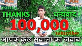 Thanks for 100,000 subscriber ( आपके कुछ सवालों का जवाब ) Q & A || fun friend india ||