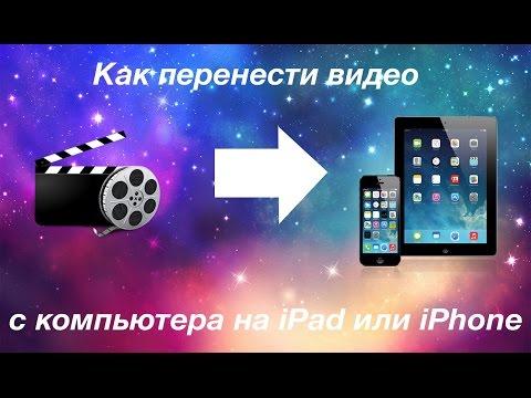 Как перенести видео с компьютера на ipad