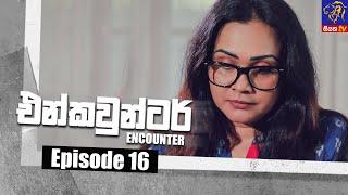 Encounter - එන්කවුන්ටර් | Episode 16 | 01 - 06 - 2021 | Siyatha TV Thumbnail