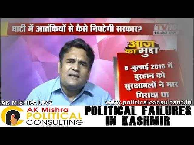 KASHMIR ISSUE SOLUTIONS ? AK MISHRA   POLITICAL CONSULTING || BUSINESS CONSULTING