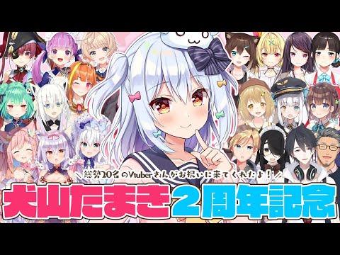 【#犬山たまき2周年】犬山たまき2周年記念!!【総勢20名ゲスト出演】