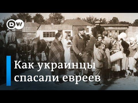 Как украинцы спасали евреев: воспоминания очевидца