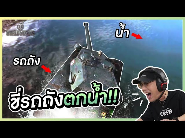 WORLD of TANKS : เมื่อผมขี่รถถังตกน้ำ!!!  l VRZO