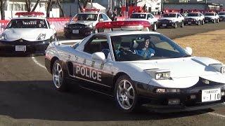 NSX、フェアレディZ、新型クラウン! 平成29年度 栃木県警察視閲式 車両行進(リハーサル)